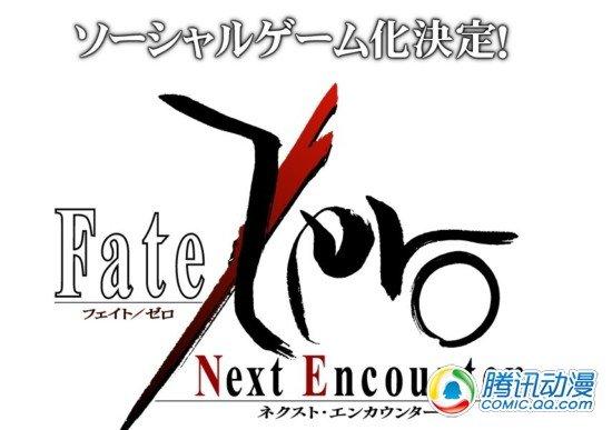 人气动画《Fate/Zero》手机网游化
