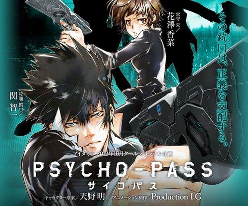 石田彰参演10月番《PSYCHO-PASS》