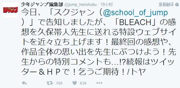 JUMP将特别开设《死神/境·界》结局感想网站
