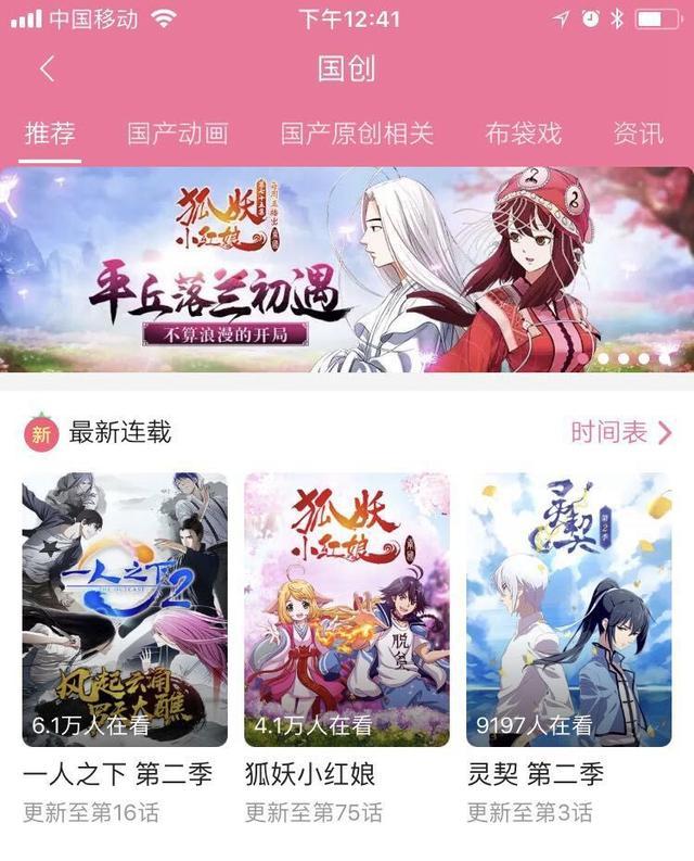 《狐妖小红娘》动画重开 再掀国漫新高潮!