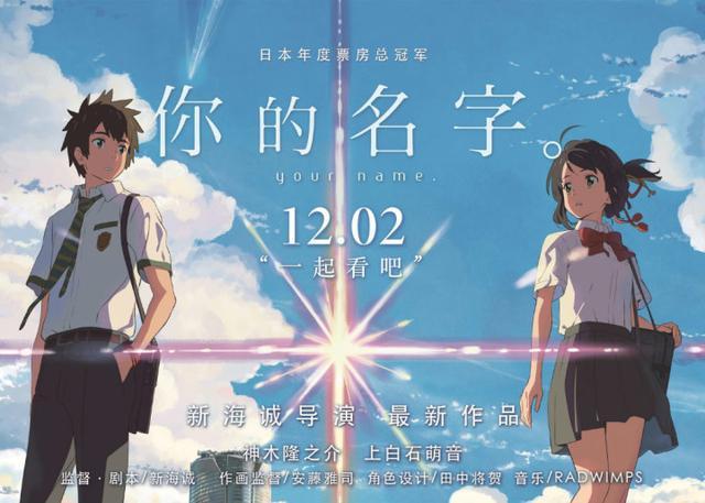 《你的名字。》在日韩升温 内地延期上映至2月2日