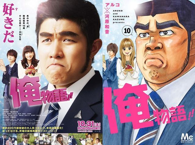 《俺物语》漫画新封面致敬真人版海报