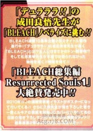 《死神》漫画纪念 成田良悟出小说