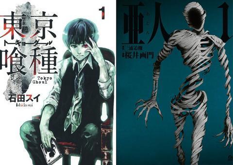 《亚人》和《东京食尸鬼》设定类似?