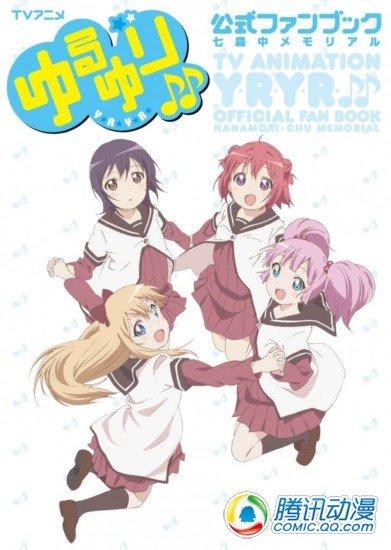 《摇曳百合》第二季官方粉丝书发售
