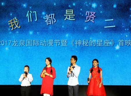 北京龙泉寺举办2017年六一国际动漫节暨《神秘的星座》首映式