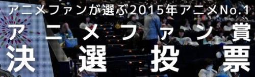 东京动画大奖2015最佳作品投票活动开始