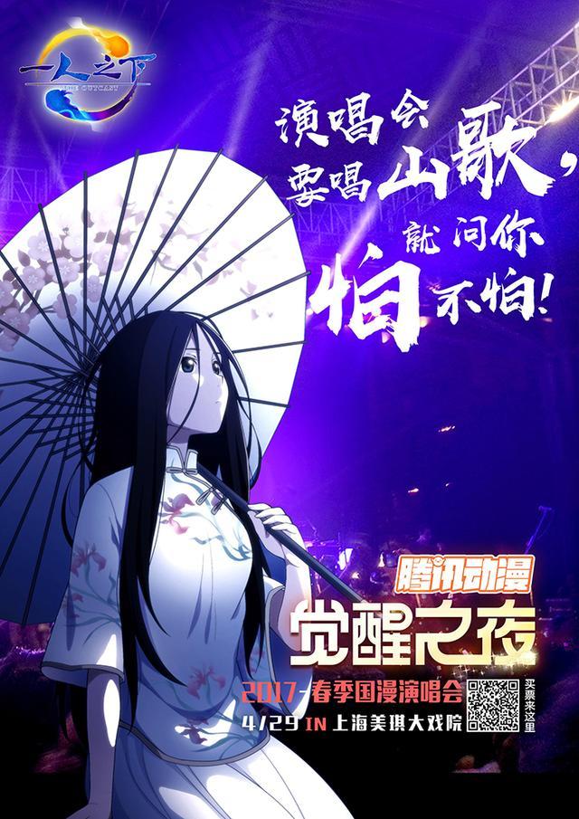 腾讯动漫国漫演唱会要唱《一人之下》山歌,就问你怕不怕?!