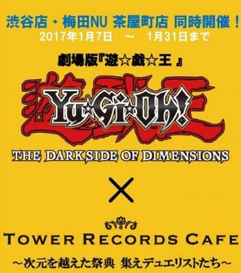 《游戏王》剧场版将于TOWER RECORDS举办联动