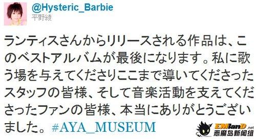 平野绫合同到期 音乐活动将归零?