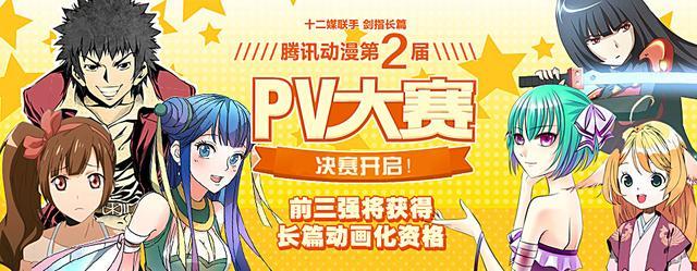腾讯动漫第2届PV大赛决赛启动!