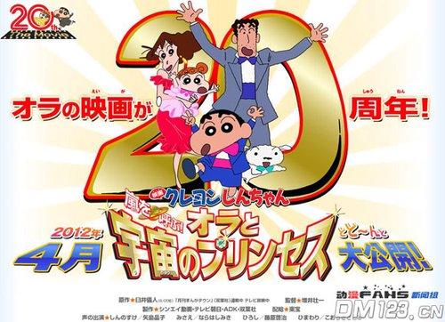 《蜡笔小新》剧场版2012年4月公开