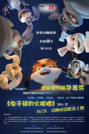 兔子镇的火狐狸电影