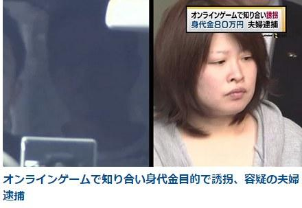 线上游戏的老婆是绑架犯?日本夫妇监禁28岁男子