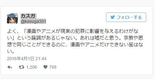 日本网友:看动漫也是会引发犯罪的