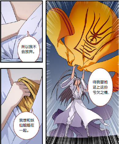 超热国漫《狐妖小红娘》单行本第11册火热上市