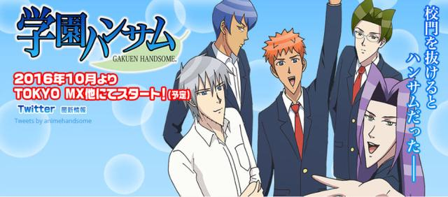 《学园Handsome》TV动画公布配音阵容