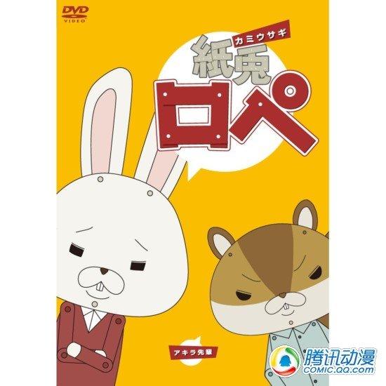 搞笑短篇动画《纸兔Rope》电影化