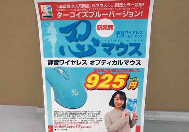"""大写的""""忍""""!饭田里穗鼠标商品问世"""