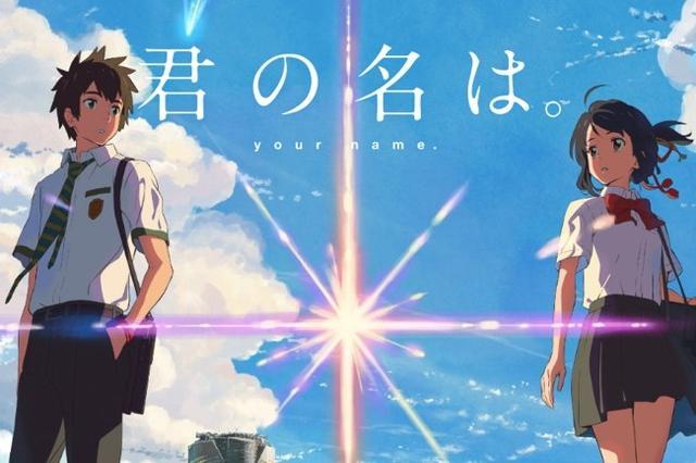 吉卜力制作人铃木敏夫称赞《你的名字。》引关注