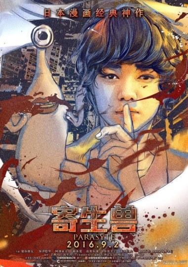 《寄生兽》将在中国7000家电影院上映