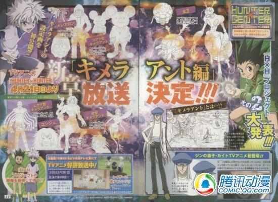 《全职猎人》v漫画蚁篇4月21日开播漫画不要跑小妞图片