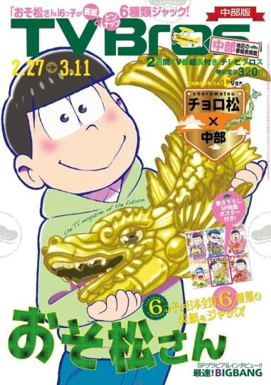 《阿松》6子称霸日本全国电视情报杂志封面