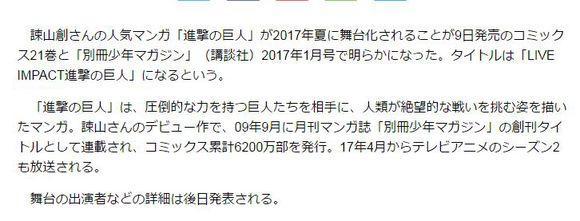 《进击的巨人》发行量破6200万