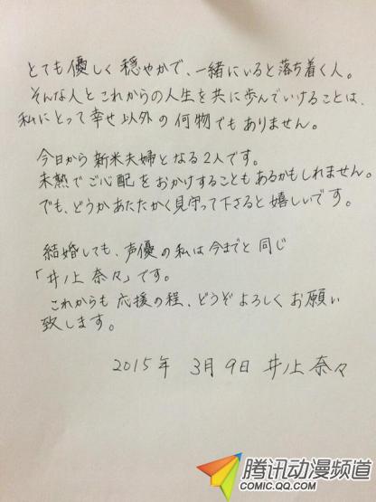 恭喜!声优市来光弘与井上奈奈结婚