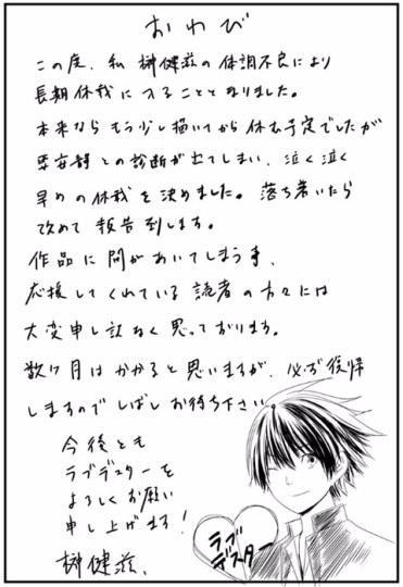 业界人士怎么了?新锐美女漫画家榊健滋因病宣布长期休刊