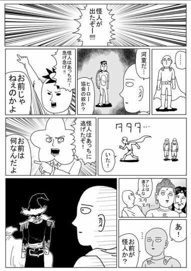 琦玉龙套佛祖皆上场!中村光与ONE推出合作漫画