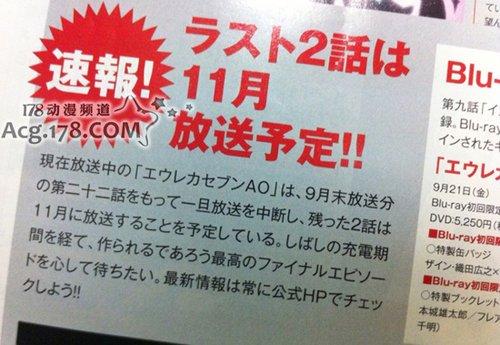 《交响诗篇AO》完结!终篇11月上映