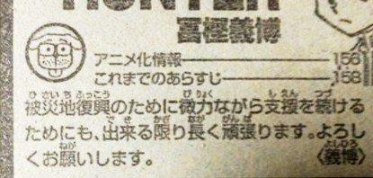 富坚义博宣布将长期连载《猎人》