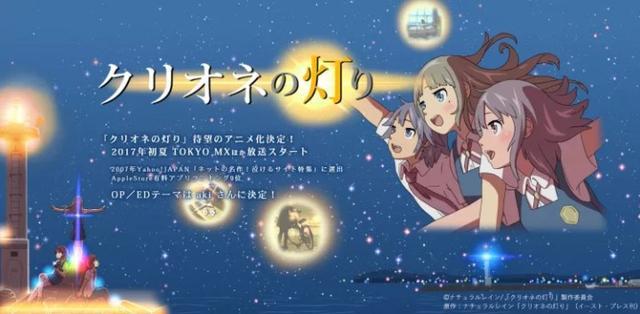 故事感人!7月番《海天使之光》公布制作阵容及声优阵容