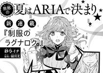 知名声优绿川光担任原作漫画将于下月开始连载