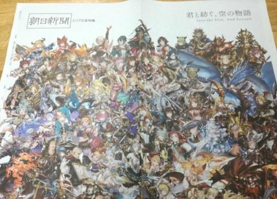 官方搞大事 《碧蓝幻想》屠版朝日新闻报纸