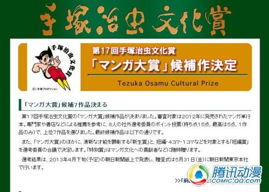 第17届手冢治虫文化奖候补作发表