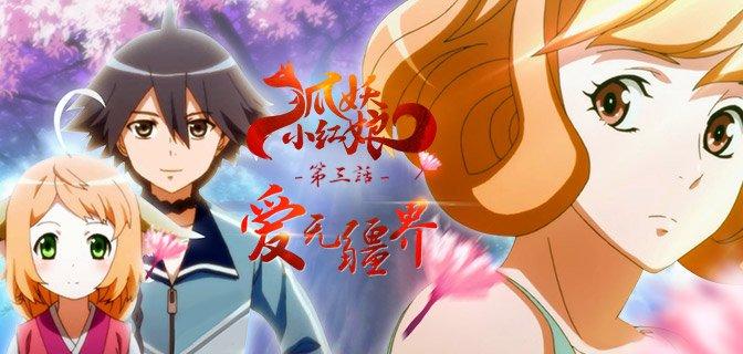 《狐妖小红娘》第3集:白月初冲冠一怒为红颜
