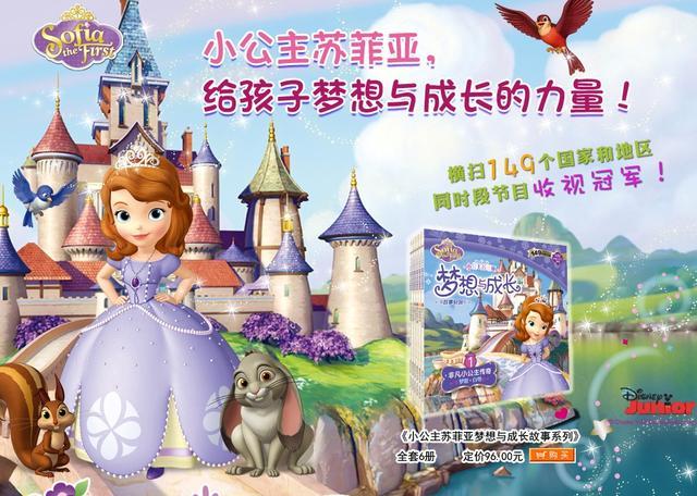 小公主苏菲亚的动画片一举成为149个国家和地区同时