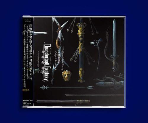 泽野弘之《东离剑游纪OST》中的暗号解读