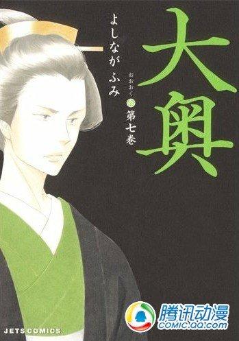 吉永史漫画《大奥》续篇12月上映