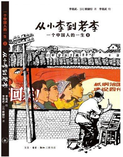《从小李到老李》 登中国漫画大奖