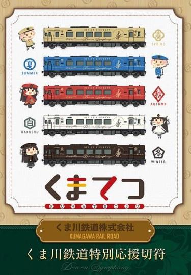 日本市民反对铁道用美少女揽客