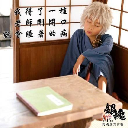 《银魂》电影将在台湾地区上映 湾娘腔表情包有毒