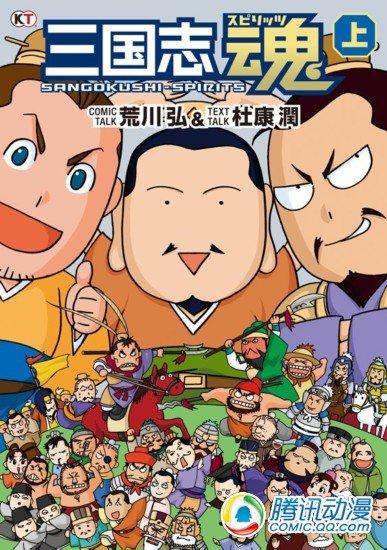荒川弘执笔漫画《三国志魂》发售
