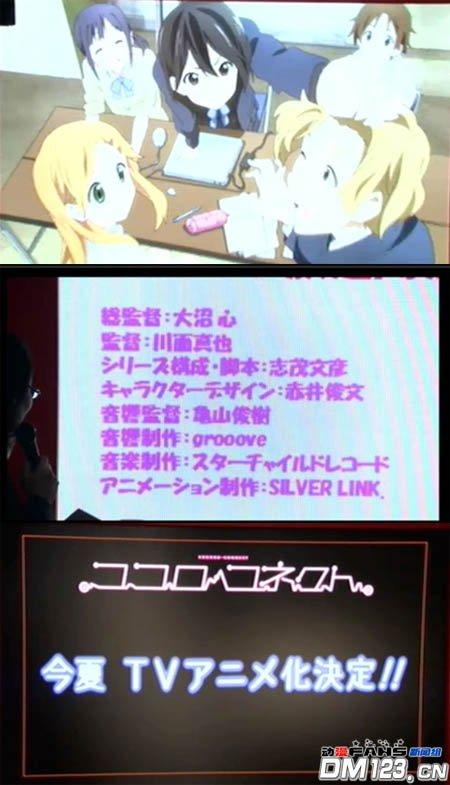 TV动画《恋爱随意链》制作阵公开