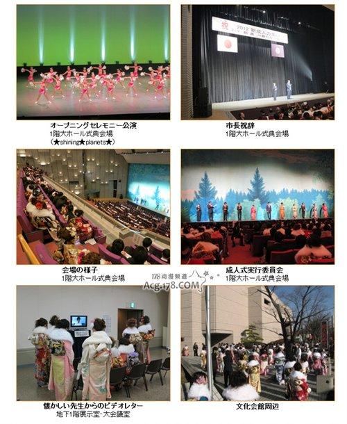 日本千叶县市川市举办中二成人式