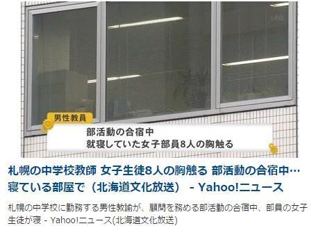 我帮你揉揉吧!日本男老师猥亵8名女学生欧派