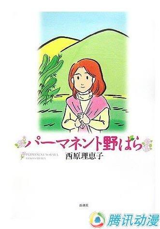 菅野美穗助阵电影[野玫瑰烫发店]