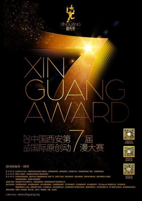 新光奖·中国西安第七届国际原创动漫大赛启动